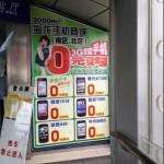 电脑城的手机海报被国产智能机占据