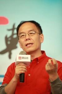 金山软件CEO兼金山云CEO张宏江