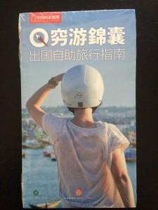 穷游网编写的纸质书《出国自助游旅行指南》封面